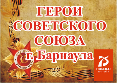 Герои СССР Барнаул