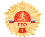 Нормативные документы по ГТО