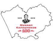 100-летию М.Т Калашникова