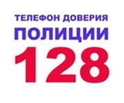 Телефон доверия ГУ МВД России по Алтайскому краю 128