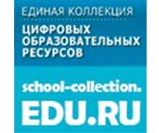 Единой коллекции цифровых образовательных ресурсов