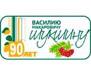 90-летию В.М. Шукшина