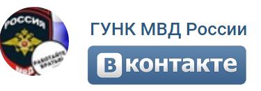 ГУНК МВД России Официальный аккаунт Главного управления по контролю за оборотом наркотиков МВД России Вконтакте