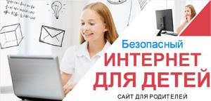 Родителям школьников Алтайского края об информационной безопасности детей
