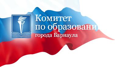 Комитет по образованию Барнаула