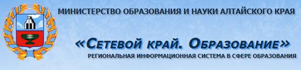 Сетевой край Образование