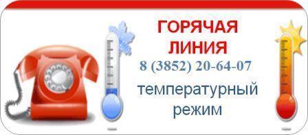 Температурный режим в образовательных организациях Алтайского края