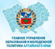 главное управление образования и молодежной политики алтайского края